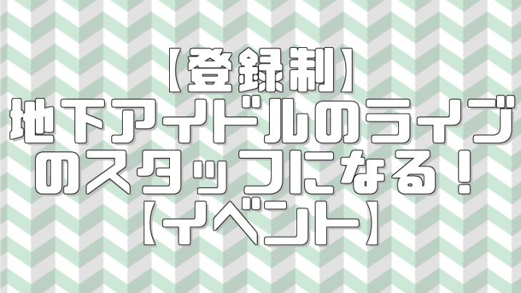 【イベントスタッフ募集】地下アイドルのライブ&チェキスタッフになる!【登録制】