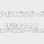 ≫アポロブラザーズ≪ 特徴まとめ!【イベント・コンサートスタッフ 派遣バイト】