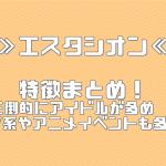 ≫エスタシオン≪ 特徴まとめ!【イベント・コンサートスタッフ 派遣バイト】