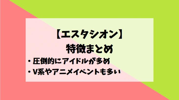 【エスタシオンとは】特徴まとめ【イベント・コンサートスタッフ派遣バイト】