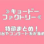 ≫キョードーファクトリー≪ 特徴まとめ!【イベント・コンサートスタッフ 派遣バイト】