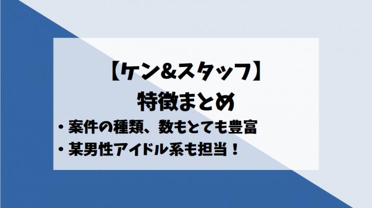 【ケン&スタッフとは】特徴まとめ【イベント・コンサートスタッフ派遣バイト】