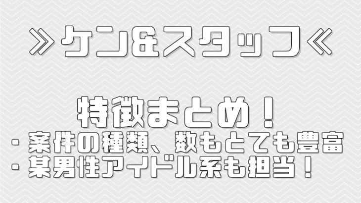 ≫ケン&スタッフ≪ 特徴まとめ!【イベント・コンサートスタッフ 派遣バイト】