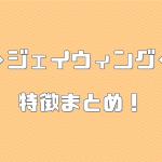 ≫ジェイウィング≪ 特徴まとめ!【イベント・コンサートスタッフ 派遣バイト】