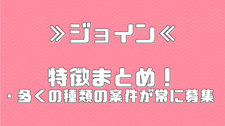 ≫ジョイン≪ 特徴まとめ!【イベント・コンサートスタッフ 派遣バイト】