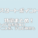 ≫スタートポイント≪ 特徴まとめ!【イベント・コンサートスタッフ 派遣バイト】