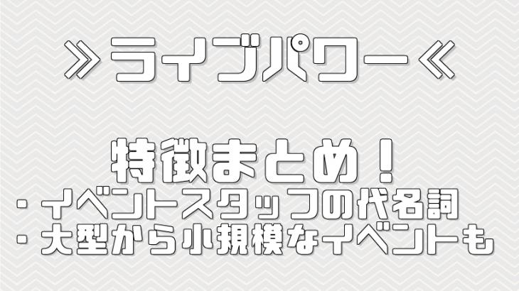 ≫ライブパワー≪ 特徴まとめ!【イベント・コンサートスタッフ 派遣バイト】