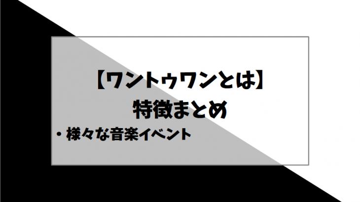 【ワントゥワンとは】特徴まとめ【イベント・コンサートスタッフ派遣バイト】