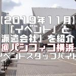 【2019年11月】イベントとその派遣会社を紹介!@パシフィコ横浜【イベントスタッフバイト】
