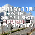 【2019年11月】イベントとその派遣会社を紹介!@横浜アリーナ【イベントスタッフバイト】