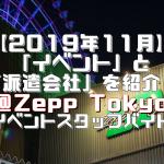 【2019年11月】イベントとその派遣会社を紹介!@Zepp Tokyo【イベントスタッフバイト】