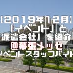【2019年12月】イベントとその派遣会社を紹介!@幕張メッセ【イベントスタッフバイト】