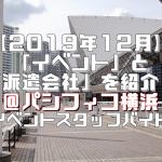 【2019年12月】イベントとその派遣会社を紹介!@パシフィコ横浜【イベントスタッフバイト】