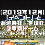 【2019年12月】イベントとその派遣会社を紹介!@東京ドーム【イベントスタッフバイト】