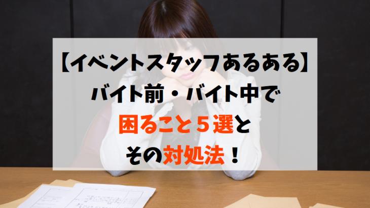 【イベントスタッフあるある】バイト前・バイト中で困ること5選とその対処法!