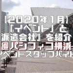 【2020年1月】イベントとその派遣会社を紹介!@パシフィコ横浜【イベントスタッフバイト】