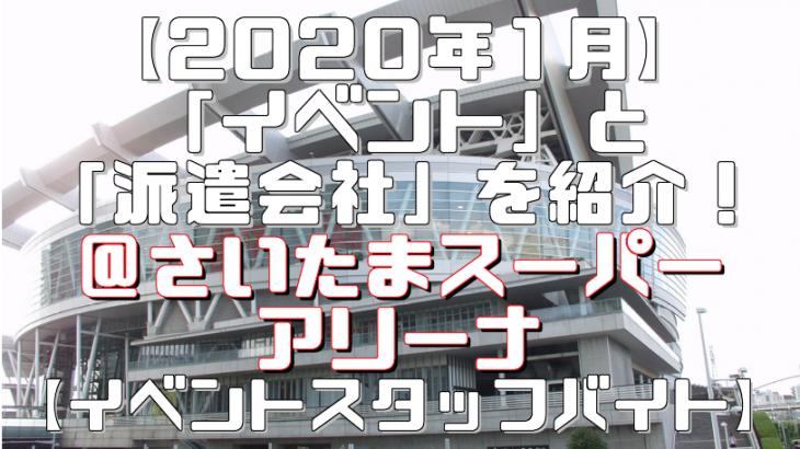 【2020年1月】イベントとその派遣会社を紹介!@さいたまスーパーアリーナ【イベントスタッフバイト】