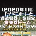 【2020年1月】イベントとその派遣会社を紹介!@東京ドーム【イベントスタッフバイト】