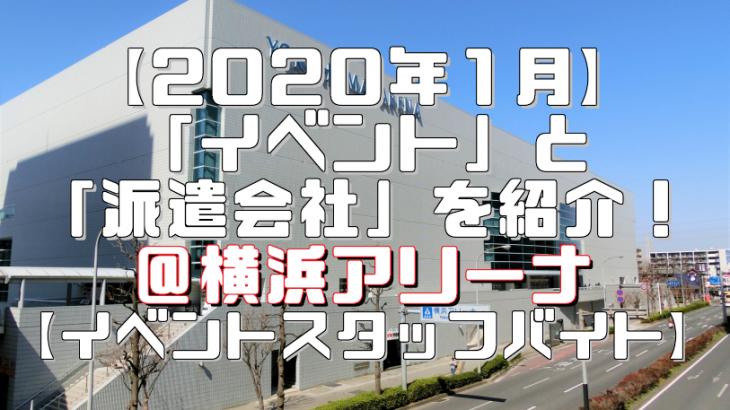【2020年1月】イベントとその派遣会社を紹介!@横浜アリーナ【イベントスタッフバイト】
