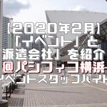 【2020年2月】イベントとその派遣会社を紹介!@パシフィコ横浜【イベントスタッフバイト】