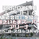 【2020年2月】イベントとその派遣会社を紹介!@さいたまスーパーアリーナ【イベントスタッフバイト】