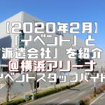 【2020年2月】イベントとその派遣会社を紹介!@横浜アリーナ【イベントスタッフバイト】