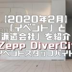 【2020年2月】イベントとその派遣会社を紹介!@Zepp DiverCity【イベントスタッフバイト】