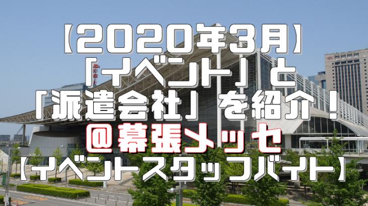 【2020年3月】イベントとその派遣会社を紹介!@幕張メッセ【イベントスタッフバイト】