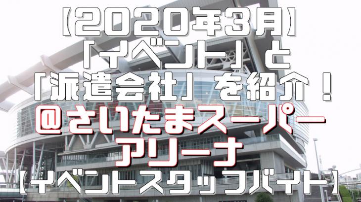 【2020年3月】イベントとその派遣会社を紹介!@さいたまスーパーアリーナ【イベントスタッフバイト】