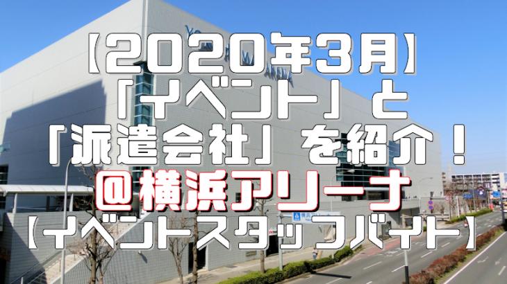 【2020年3月】イベントとその派遣会社を紹介!@横浜アリーナ【イベントスタッフバイト】