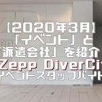 【2020年3月】イベントとその派遣会社を紹介!@Zepp DiverCity【イベントスタッフバイト】